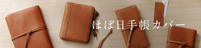 「ほぼ日手帳カバー」シリーズ