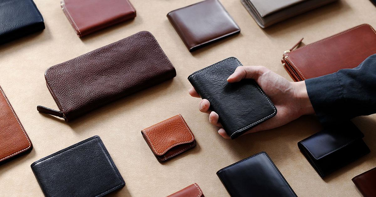 財布選びのヒント