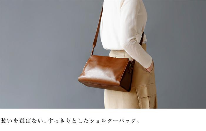 装いを選ばない、すっきりとしたショルダーバッグ。