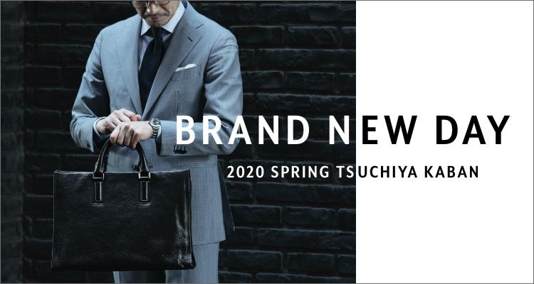 春の新生活 特設サイト